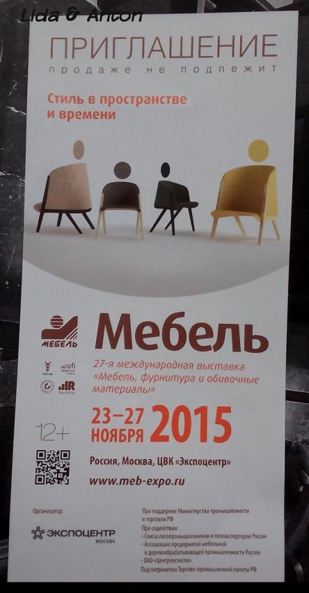 Мебель 2015 приглашение